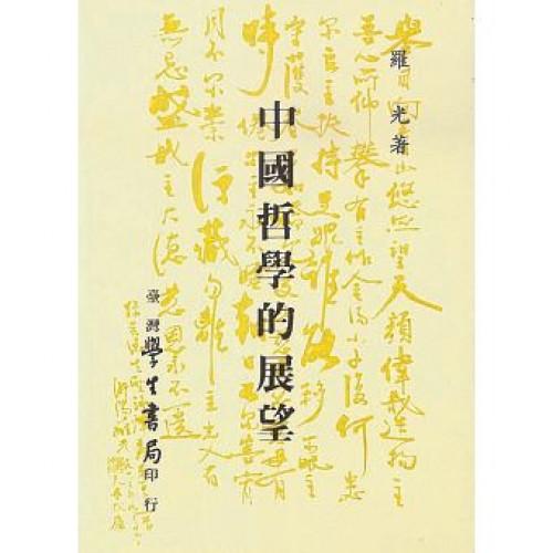 中國哲學的展望