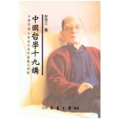 中國哲學十九講
