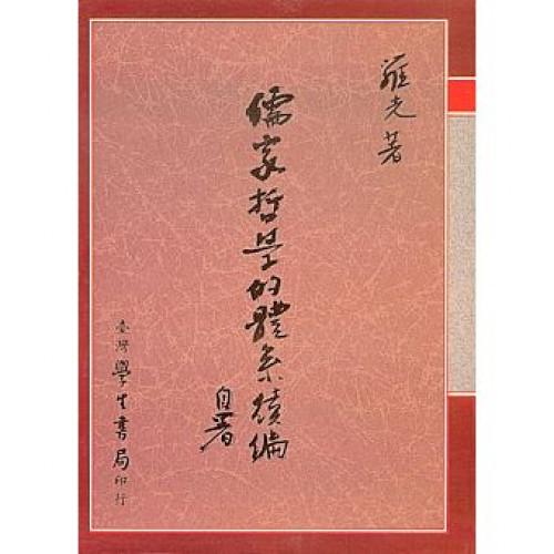 儒家哲學的體系續編