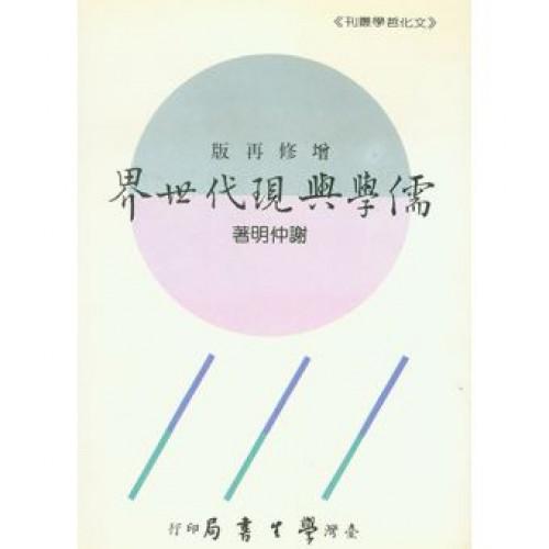 儒學與現代世界