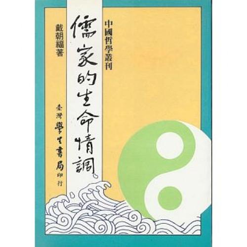 儒家的生命情調