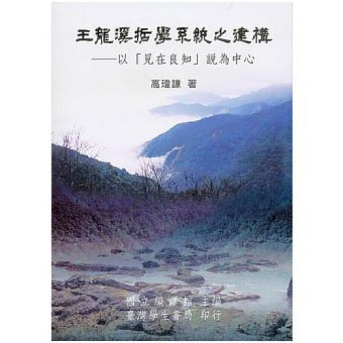 王龍溪哲學系統之建構:以「見在良知」說為中心
