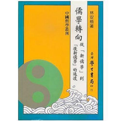 儒學轉向:從新儒學到後新儒學的過渡