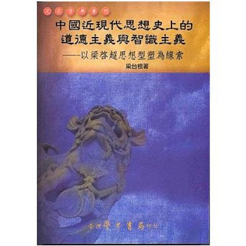 中國近現代思想史上的道德主義與智識主義:以梁啟超思想型塑為線索