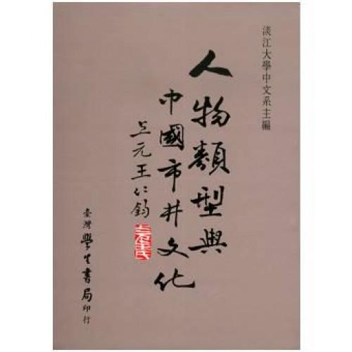人物類型與中國的市井文化