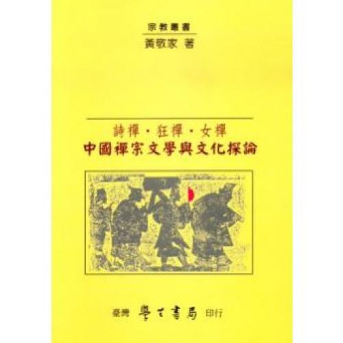 詩禪.狂禪.女禪:中國禪宗文學與文化探論