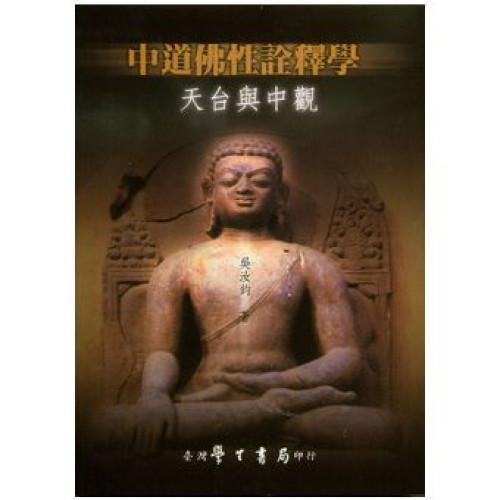 中道佛性詮釋學:天台與中觀