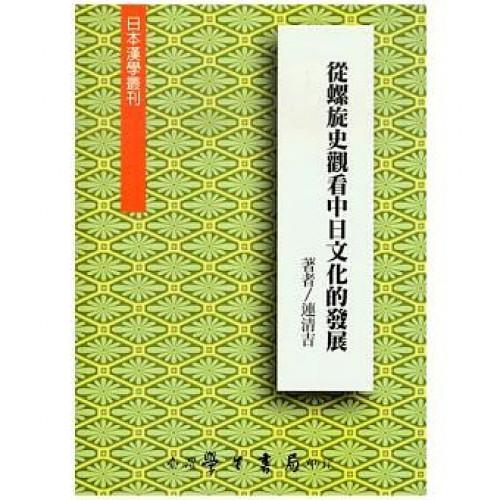 從螺旋史觀看中日文化的發展