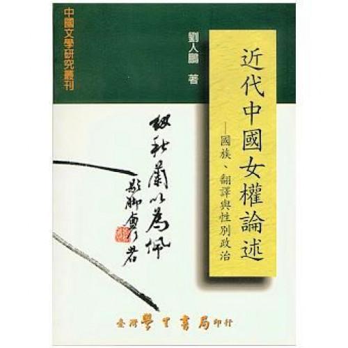 近代中國女權論述:國族、翻譯與性別政治