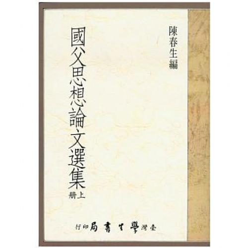 國父思想論文選集(上下)