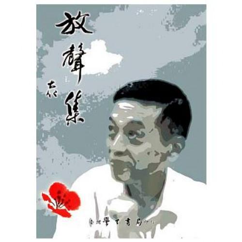 放聲集(第1輯)台灣民權與人權