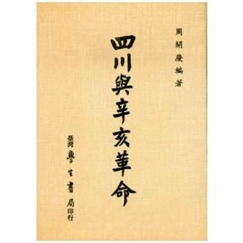 四川與辛亥革命