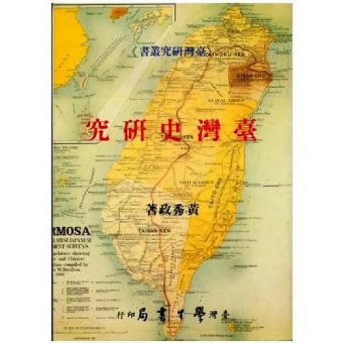 台灣史研究