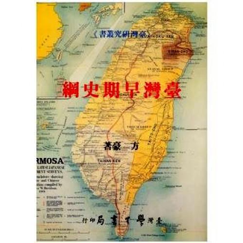 台灣早期史綱