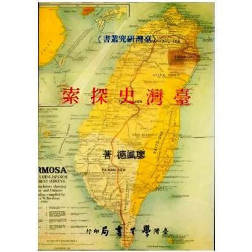 台灣史探索
