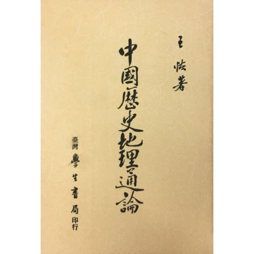 中國歷史地理通論