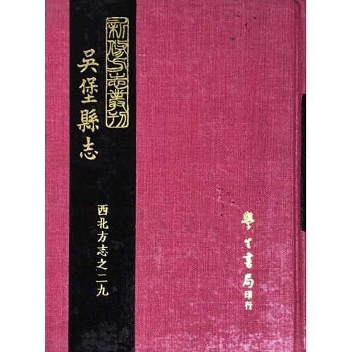 吳堡縣志(一冊)
