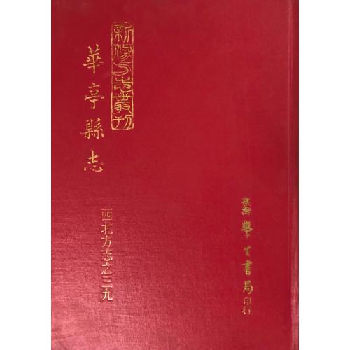 華亭縣志(一冊)