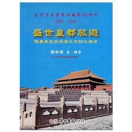 盛世皇都旅遊:隋唐長安與明清北京對比探奇*