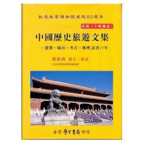 中國歷史旅遊文集:建築.城市.考古.地理訪查17年【全彩色】*
