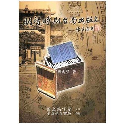 明清時期台南出版史