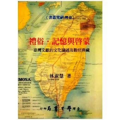 禮俗.記憶與啟蒙:台灣文獻的文化論述及數位典藏