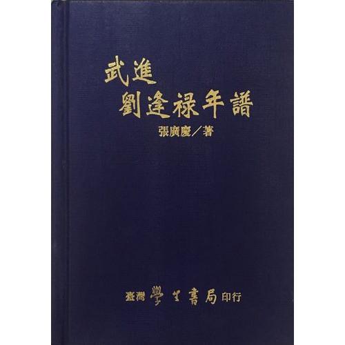 武進劉逢祿年譜