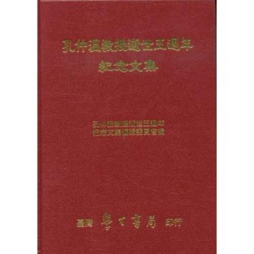 孔仲溫教授逝世五週年紀念文集