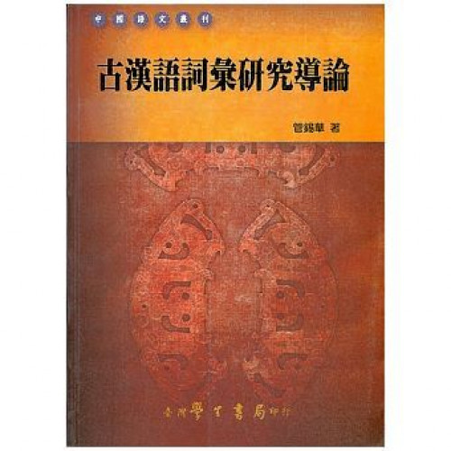 古漢語詞彙研究導論