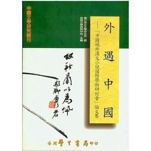 外遇中國:中國域外漢文小說國際學術研討會論文集