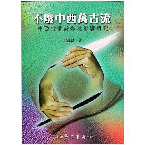 不廢中西萬古流:中西抒情詩類及影響研究