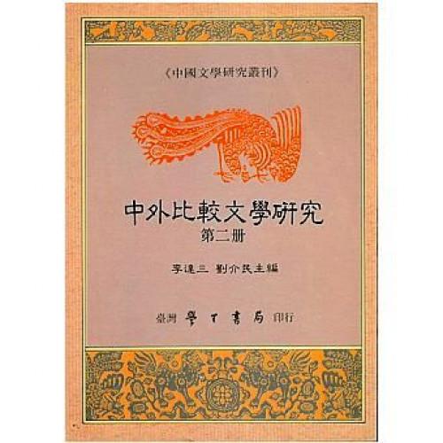 中外比較文學研究:第二冊