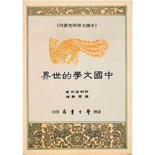 中國文學的世界