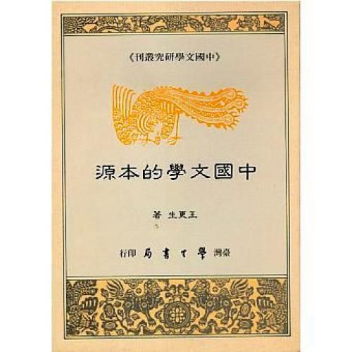 中國文學的本源
