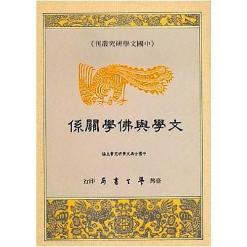 文學與佛學關係