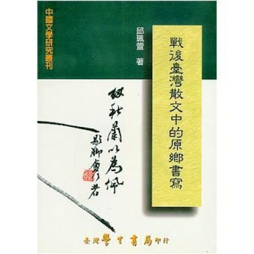 戰後台灣散文中的原鄉書寫