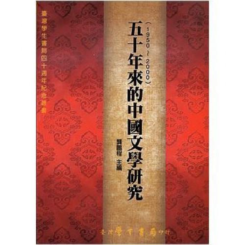五十年來的中國文學研究(1950~2000)
