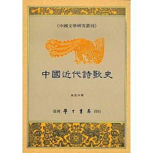 中國近代詩歌史