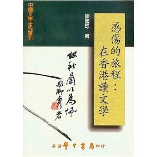 感傷的旅程:在香港讀文學