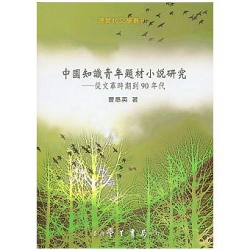 中國知識青年題材小說研究:從文革時期到90年代