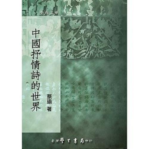 中國抒情詩的世界