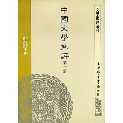 中國文學批評 第一集