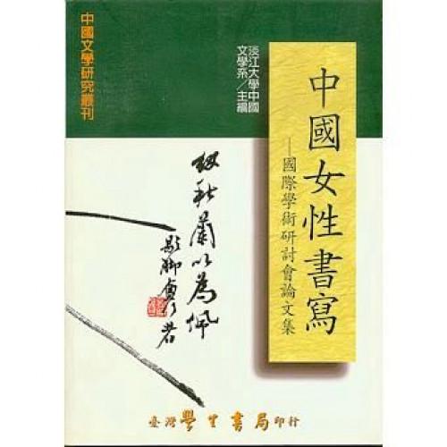 中國女性書寫:國際學術研討會論文集