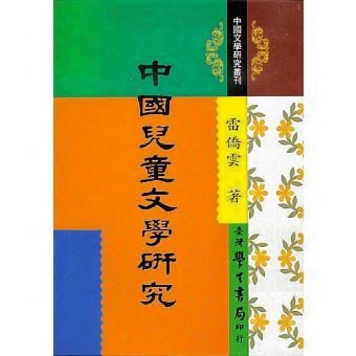 中國兒童文學研究