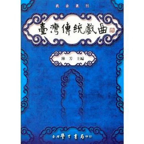 台灣傳統戲曲