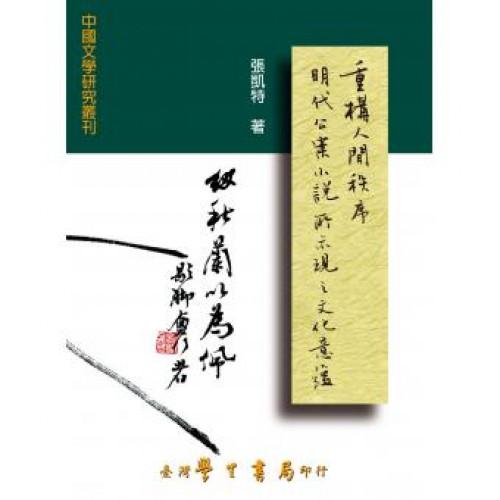 重構人間秩序-明代公案小說所示現之文化意蘊