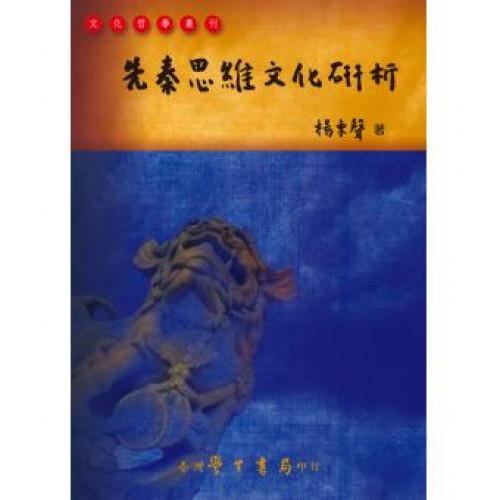 先秦思維文化研析