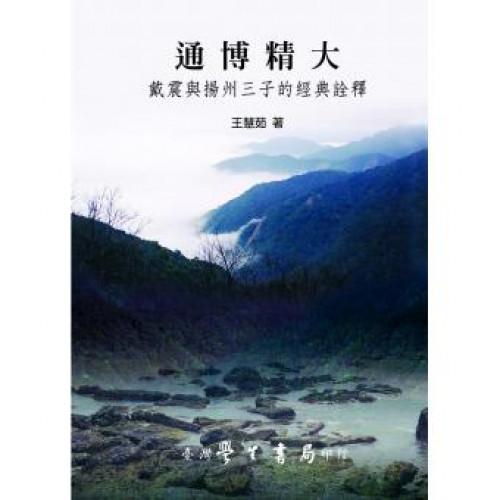 通博精大:戴震與揚州三子的經典詮釋