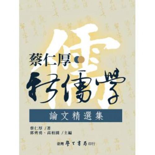 蔡仁厚新儒學論文精選集