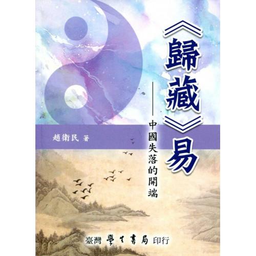 《歸藏》易:中國失落的開端【POD】